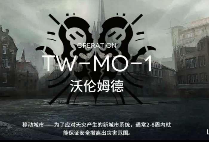 明日方舟TWMO1小剿灭攻略