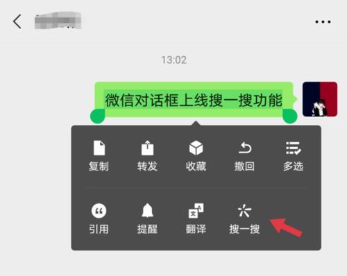 微信对话框搜一搜功能怎么用
