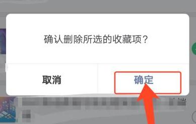 微信如何批量删除收藏的内容