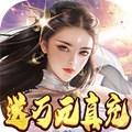 仙境苍穹iOS版果盘版