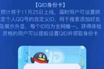 QID身份卡是什么