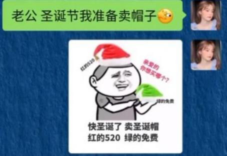 卖圣诞帽红的十块绿的免费是什么意思