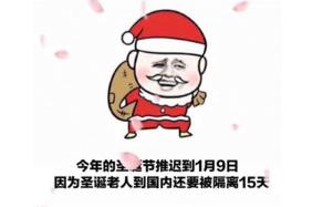 今年的圣诞节推迟到1月9号是什么梗