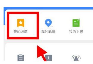 腾讯地图怎么删除收藏的地点