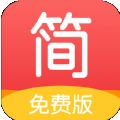 简驿免费小说app