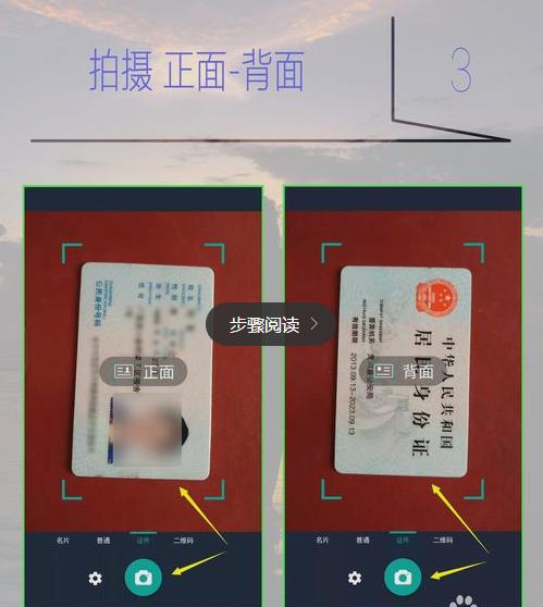 扫描全能王怎么扫描身份证3