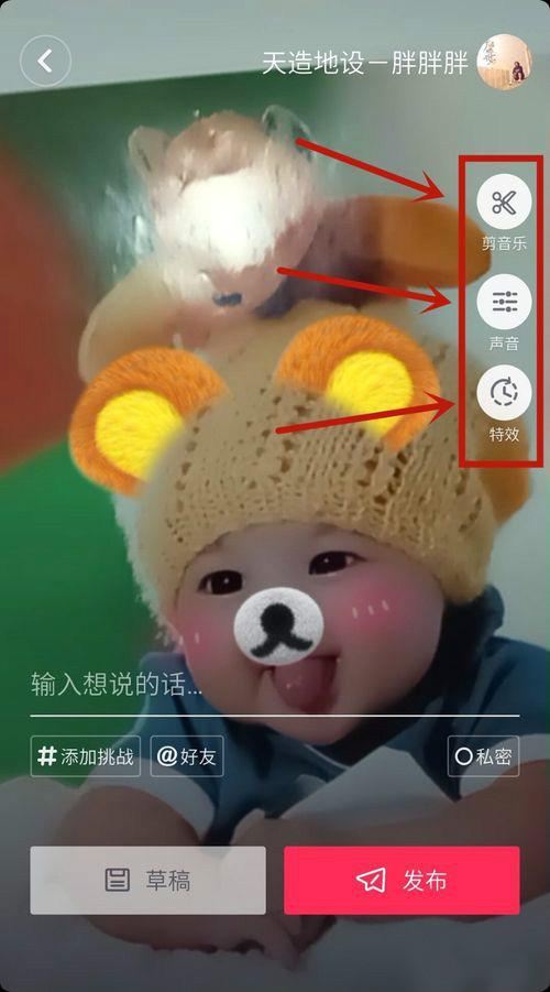抖音短视频怎么发布视频?抖音短视频发布方法一览