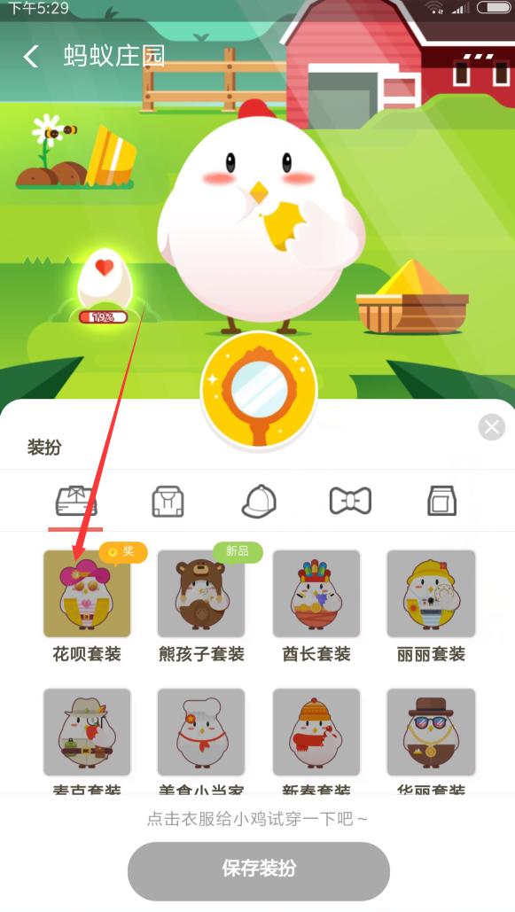 v庄园宝庄园套装花呗蚂蚁获取?花呗方法获取套装介绍横滨大熊猫日本图片