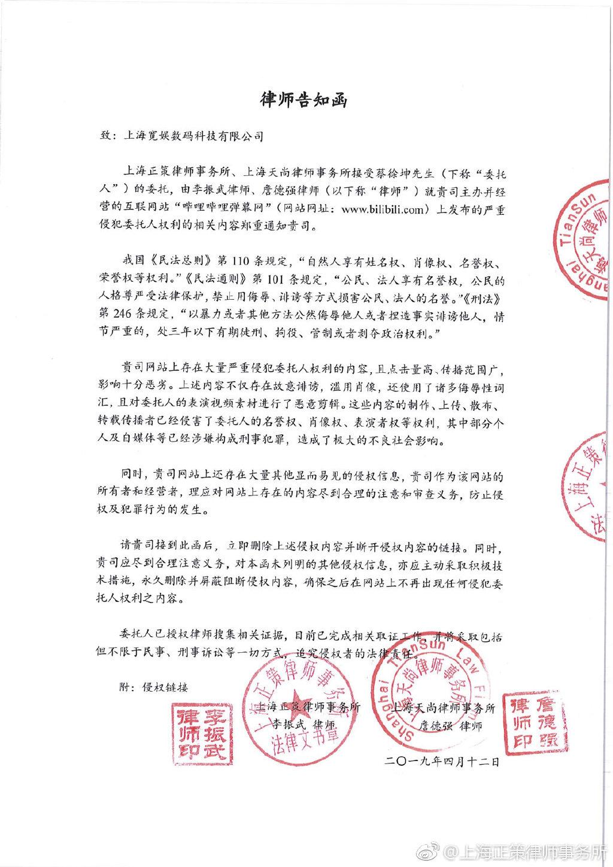 律师函警告是什么意思,律师函警告,蔡徐坤,B站