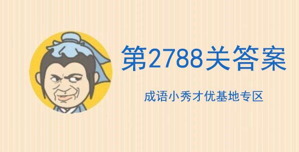 成语小秀才第2788关攻略