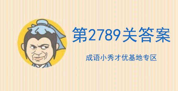 成语小秀才第2789关攻略