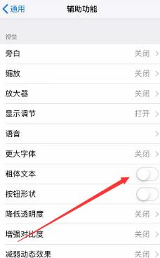 iPhone怎么换字体?苹果手机iPhone换字体教程