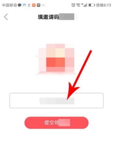 快手极速版怎么填写邀请码