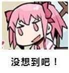 贴贴是什么意思梗 日语てぇてぇ贴贴的意思萌娘百科