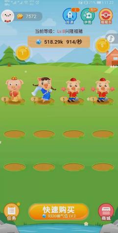 阳光养猪场养猪攻略