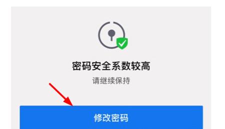 QQ安全中心怎么修改密码