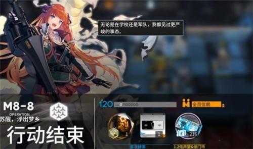 """明日方舟M8-8怎么打?"""""""