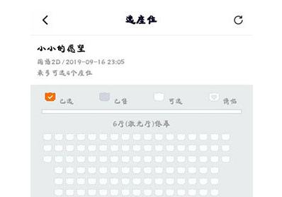 腾讯视频怎么购买电影票