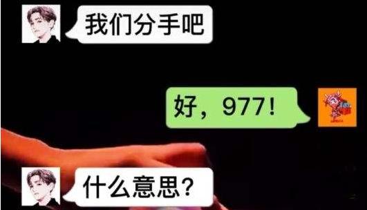 抖音977是什么梗