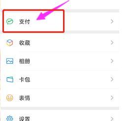 微信爱奇艺怎么取消自动续费