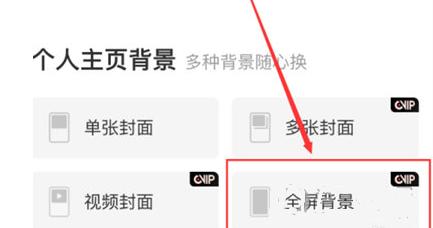 网易云音乐APP怎么设置全屏背景