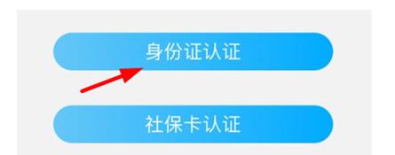 青海人社通如何实名认证