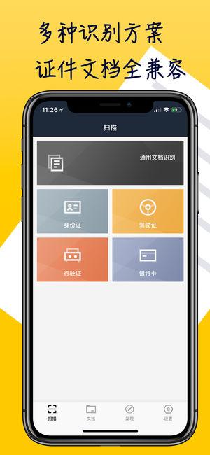 苹果4剪卡器_【文件扫描宝App苹果版下载】文件扫描宝iOS版下载-优基地