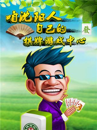 娱网棋牌步步为赢 异常风趣的棋牌游戏! 第4张