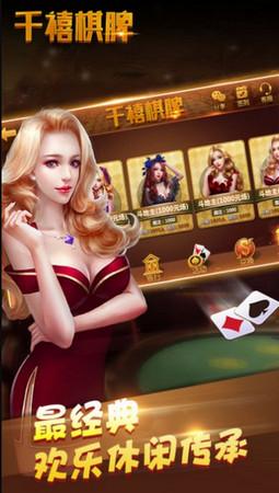 888棋牌app 好玩的文娱游戏手游 第2张