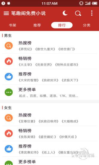 开通腾讯书城vip_笔趣阁电脑版app下载_笔趣阁电脑版软件下载-优基地