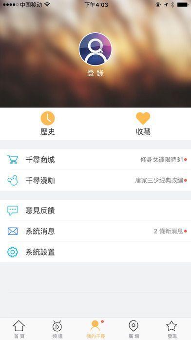 千 寻 影视 安卓 版 下载