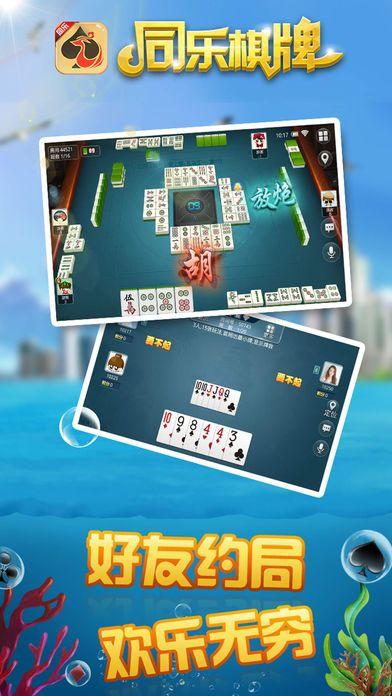 同乐棋牌手机安卓版 第3张