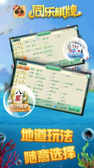同乐棋牌手机安卓版 第2张