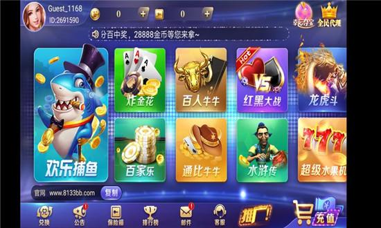 招财猫棋牌手机版 第3张