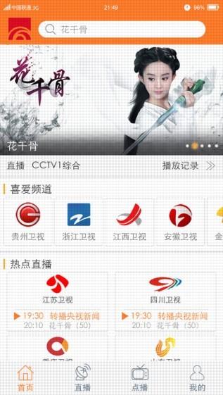 重庆有线app云课堂