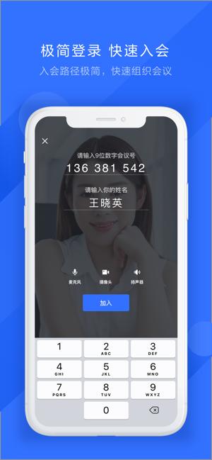 飞书会议手机版app