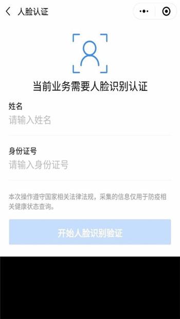 北京健康宝app二维码