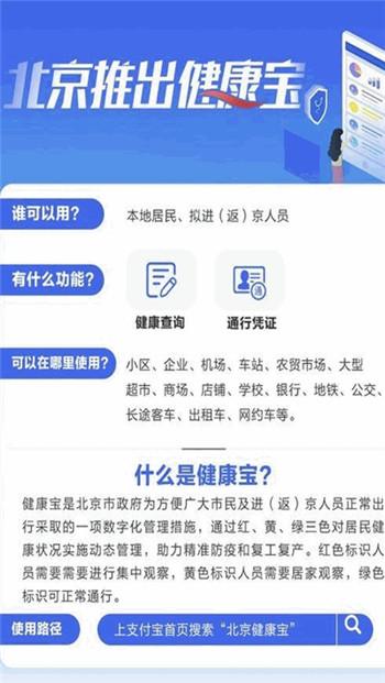 北京健康宝最新手机版
