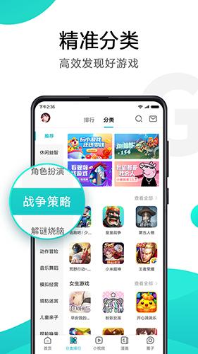 小米游戏中心手机版
