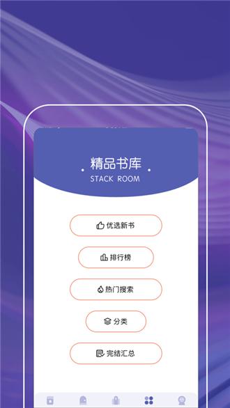 紫红书阁app