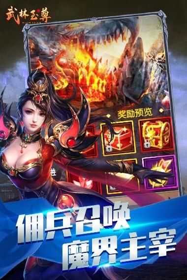 武林至尊iOS版果盘版