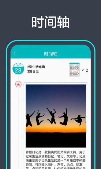 青橙日记app