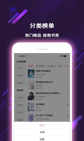 次元姬小说手机版