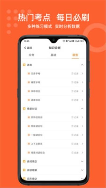 小佳题库app