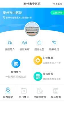 健康泰州app