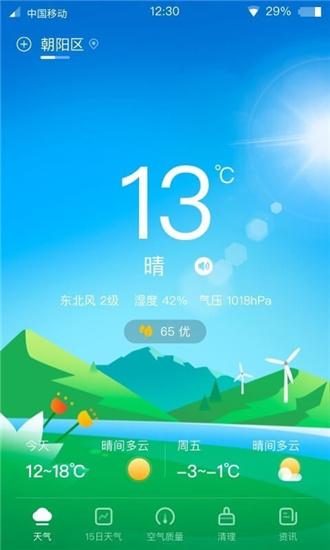 青蛙天气app