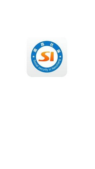 南昌社保app