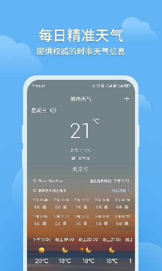 大吉天气app