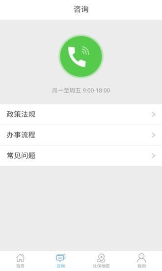 洛阳人社下载app