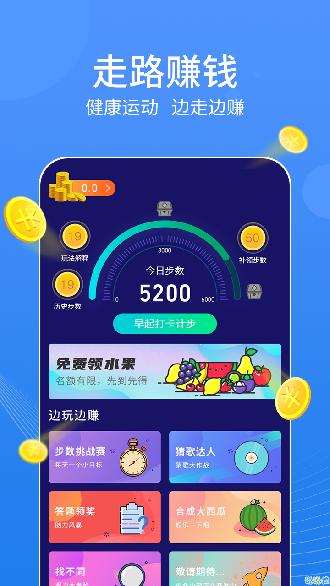 走走鸭app